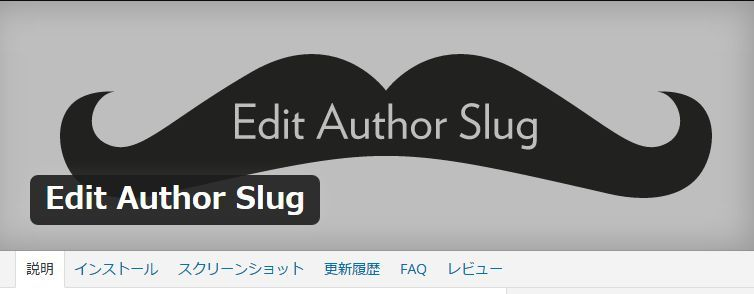 edit-author-slug