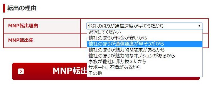 rakuten-mnp-out