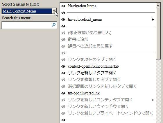 menu-filter-setting