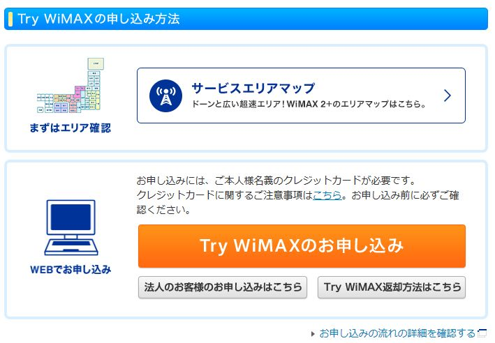 TryWiMAXのお申込み
