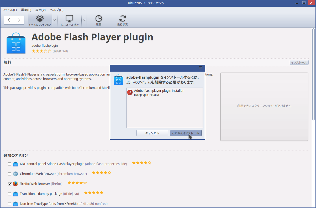 install-flash-anyway