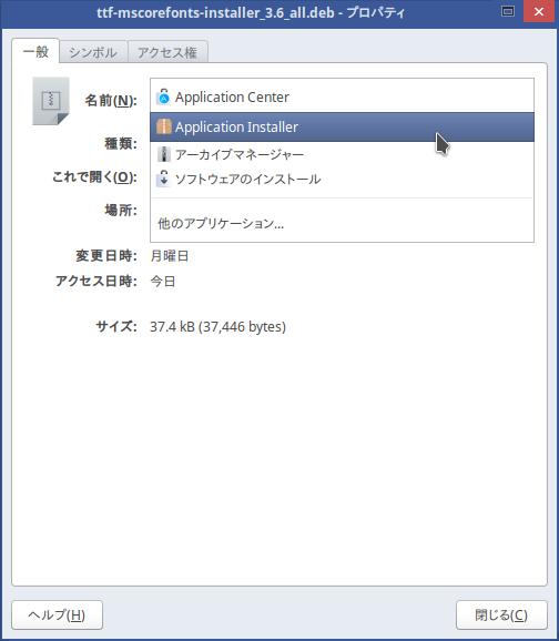 select-app-installer