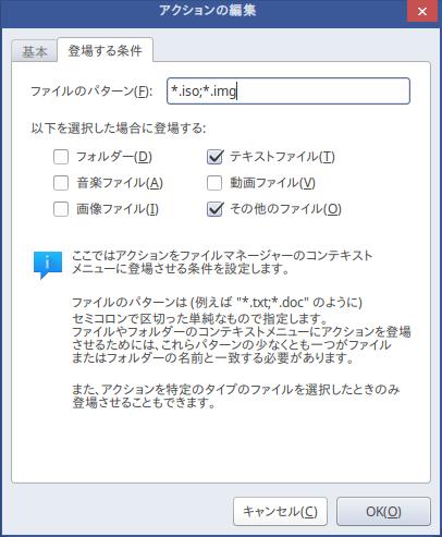 Make_Bootable_USB_stickの登録条件