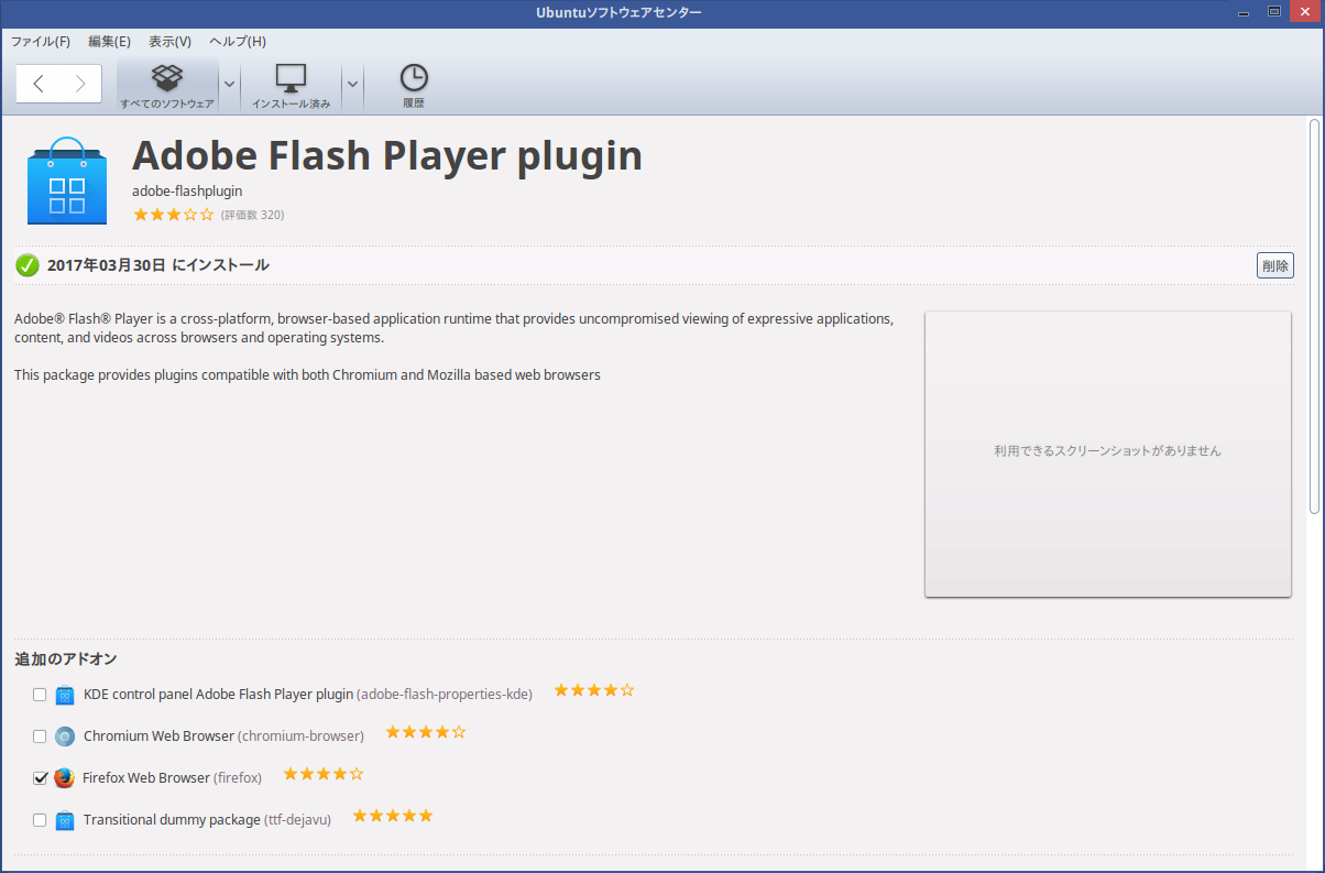 flash-install-finished