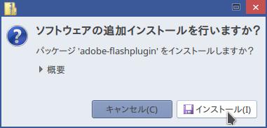 adobe-flashpluginをインストール