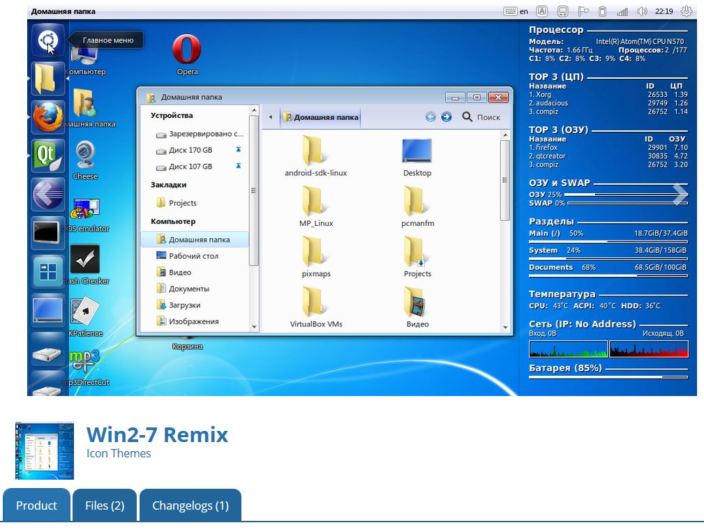 Win2-7 Remix