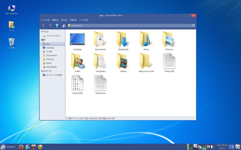 Windows7アイコン適用後