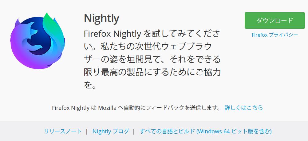 Nightly版