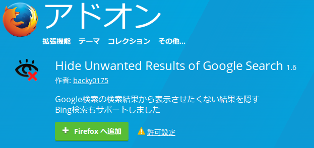 Hide Unwanted Results of Google Search