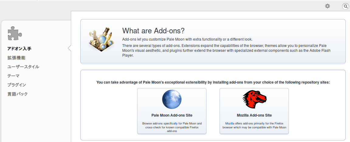 about-addons